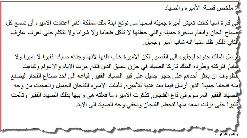 ملخص 21 قصة فى اللغة العربية للصف السابع Math Math Equations