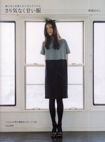Sweet Feminine Clothes by Noriko Sasahara - Japanese Sewing Pattern Book for Women - B580
