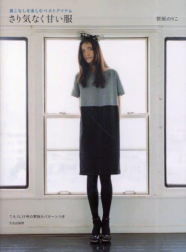 Sweet Feminine Clothes by Noriko Sasahara - Japanese Sewing Pattern Book for Women - B580