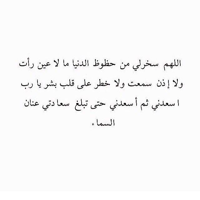هه حظوظ الدنيا يا رحمة الله بك Quran Quotes Islamic Phrases Proverbs Quotes