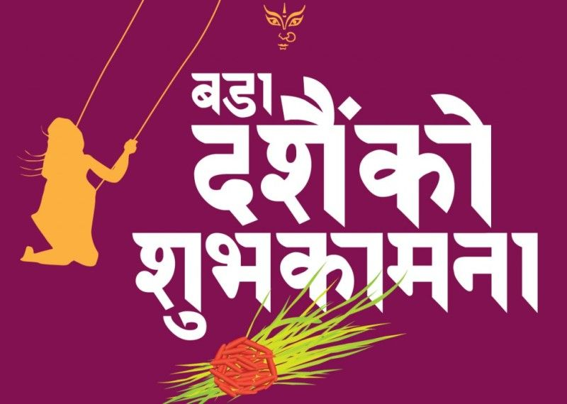 Sms dashain wishes messages collection the festival of dashain is sms dashain wishes messages collection the festival of dashain is nepali festival it is m4hsunfo Gallery