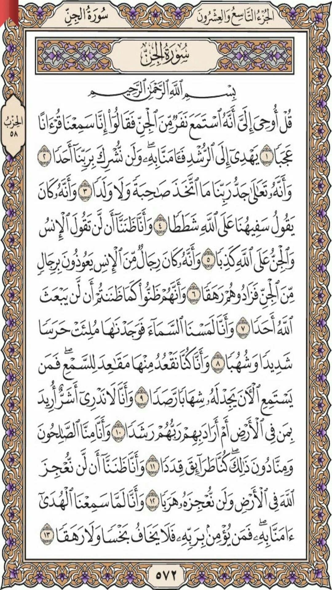 ١ ١٣ الجن Quran Verses Quran Holy Quran Book