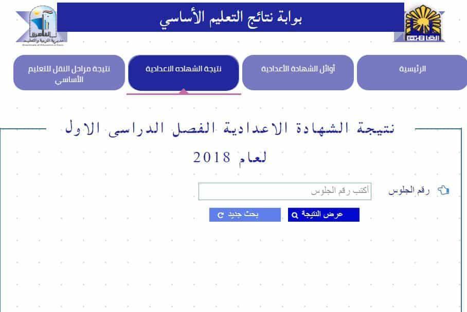 كيفية الحصول على نتيجة الشهادة الإعدادية بالقاهرة برقم الجلوس ترم أول نجوم مصرية Map Screenshot Map Screenshots