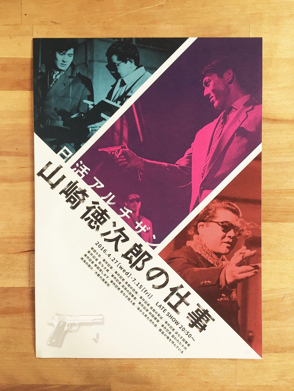 山崎徳次郎の仕事 レイアウト pinterest flyer design design