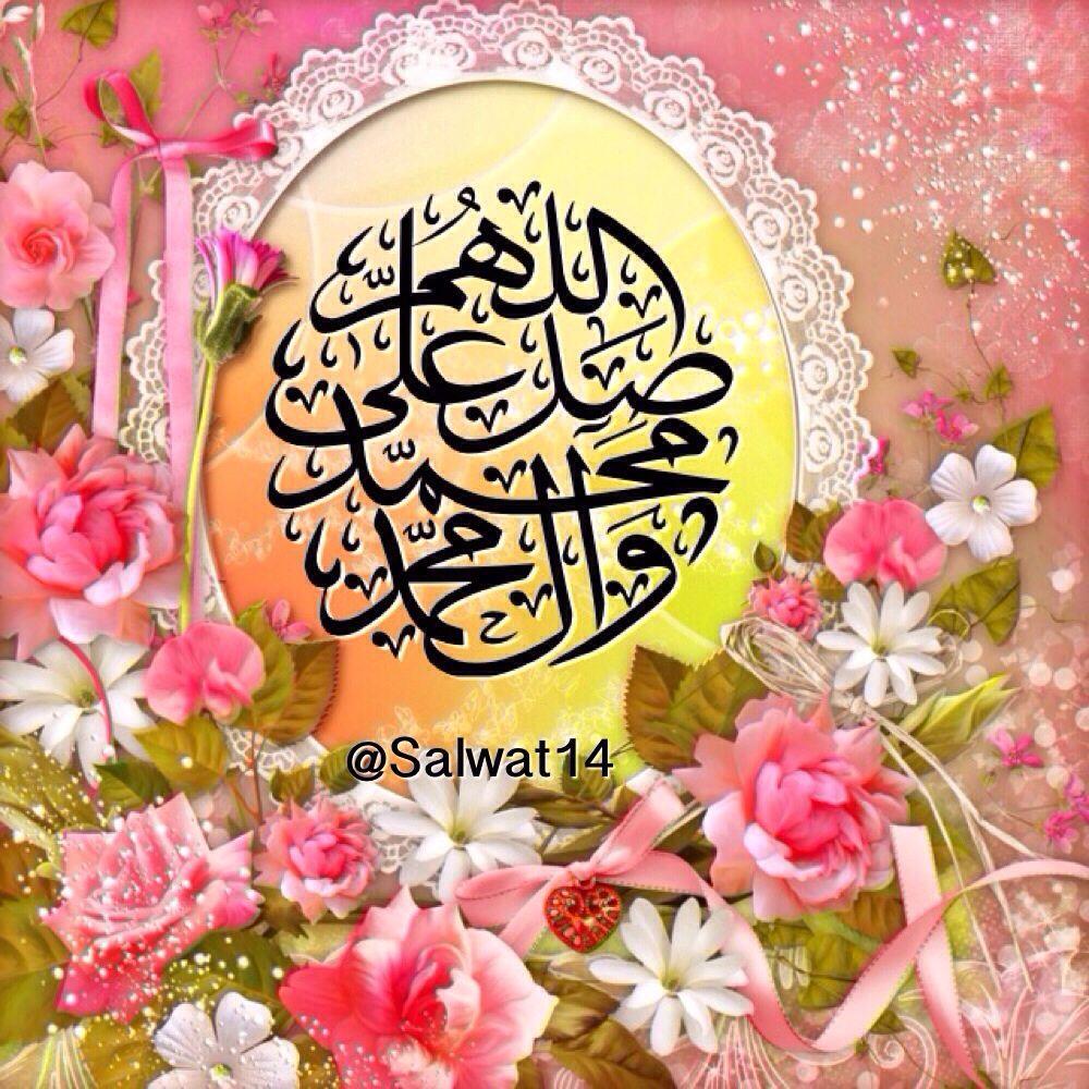 اللهم صل على محمد وآل محمد وعجل فرجهم Learn Quran Birthday Birthday Cake