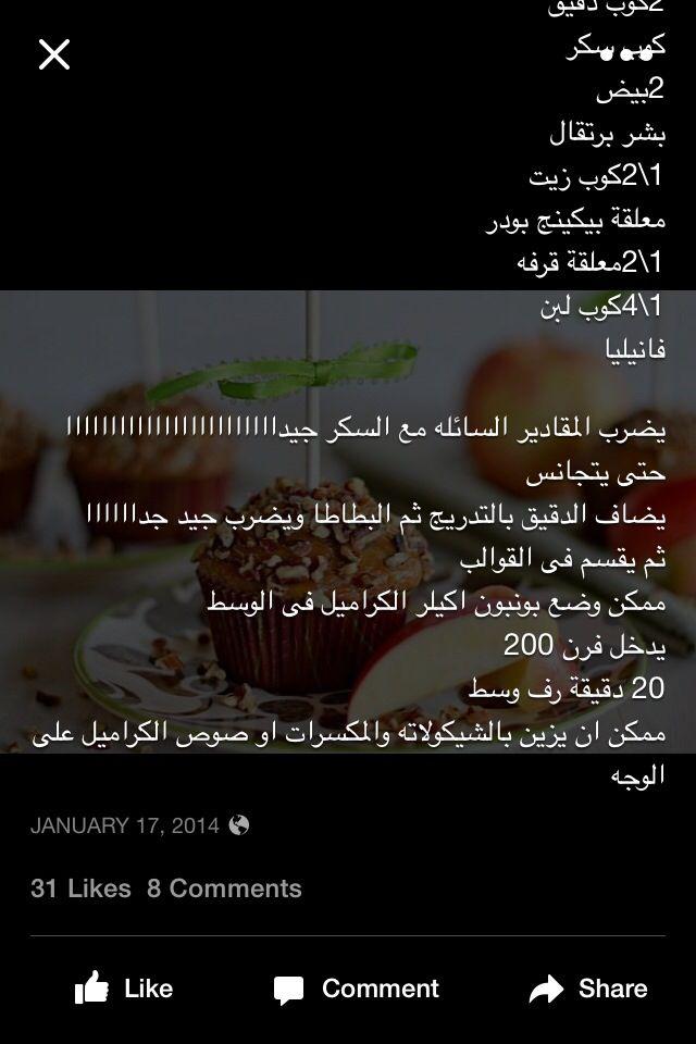 كب كيك البطاطا 2 Food And Drink Food Ale