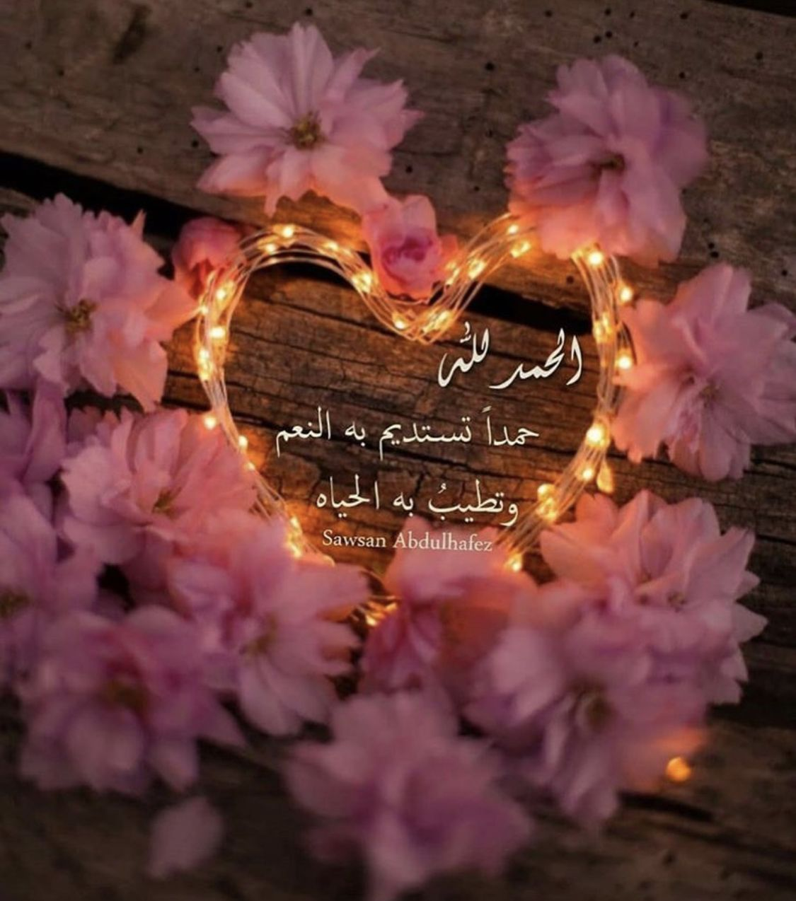 Pin By Afnan Enterprises On Ayaz In 2021 Islamic Quotes Wallpaper Arabic Quotes Islamic Pictures