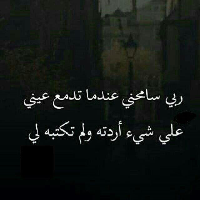 اللهم ارزقني الرضا بالقضاء والقدر Arabic Words Arabic Calligraphy Arabic Quotes