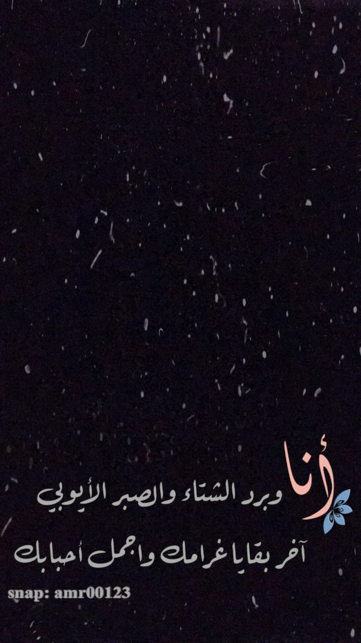 Pin By Moona Alattes On صوري Arabic Arabic Calligraphy