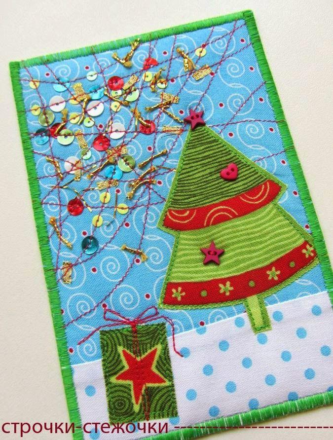 Кисок спокойны, текстильная открытка на новый год