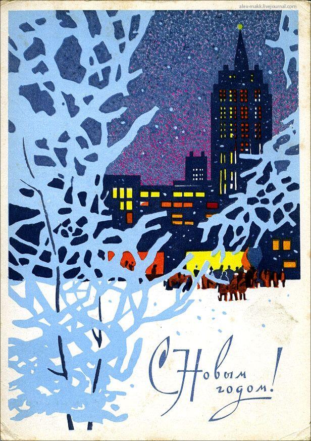 Открытки, открытки с новым годом художник кузнецов