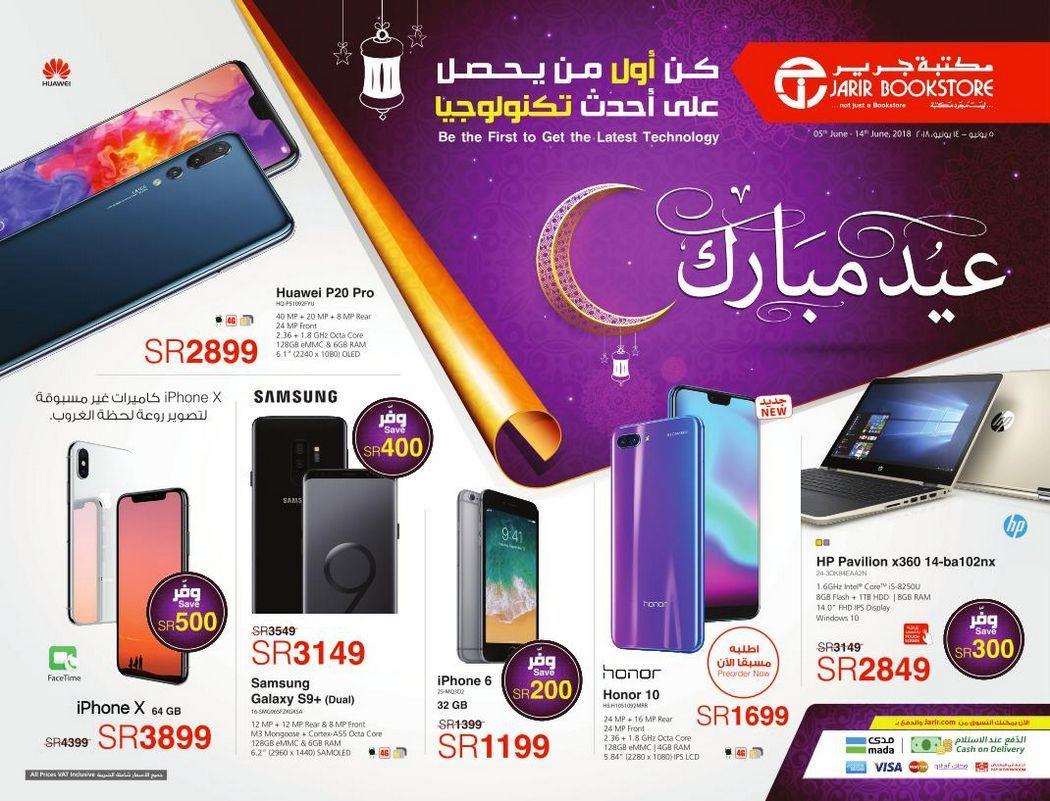 عروض مكتبة جرير السعودية اليوم الخميس 7 يونيو 2018 عيد مبارك Hp Pavilion X360 Iphone Hp Pavilion