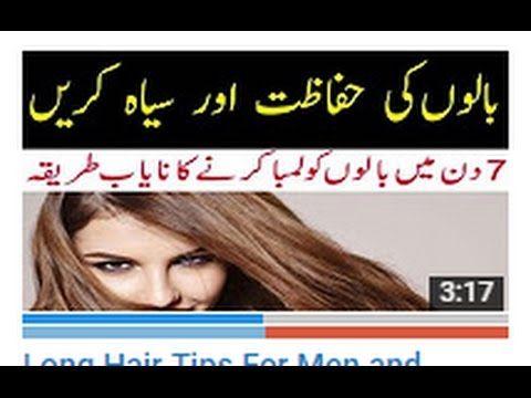 Balon Ko Lamba Karne Ka Tarika Aur Nuskhay Long Hair Tips For Men