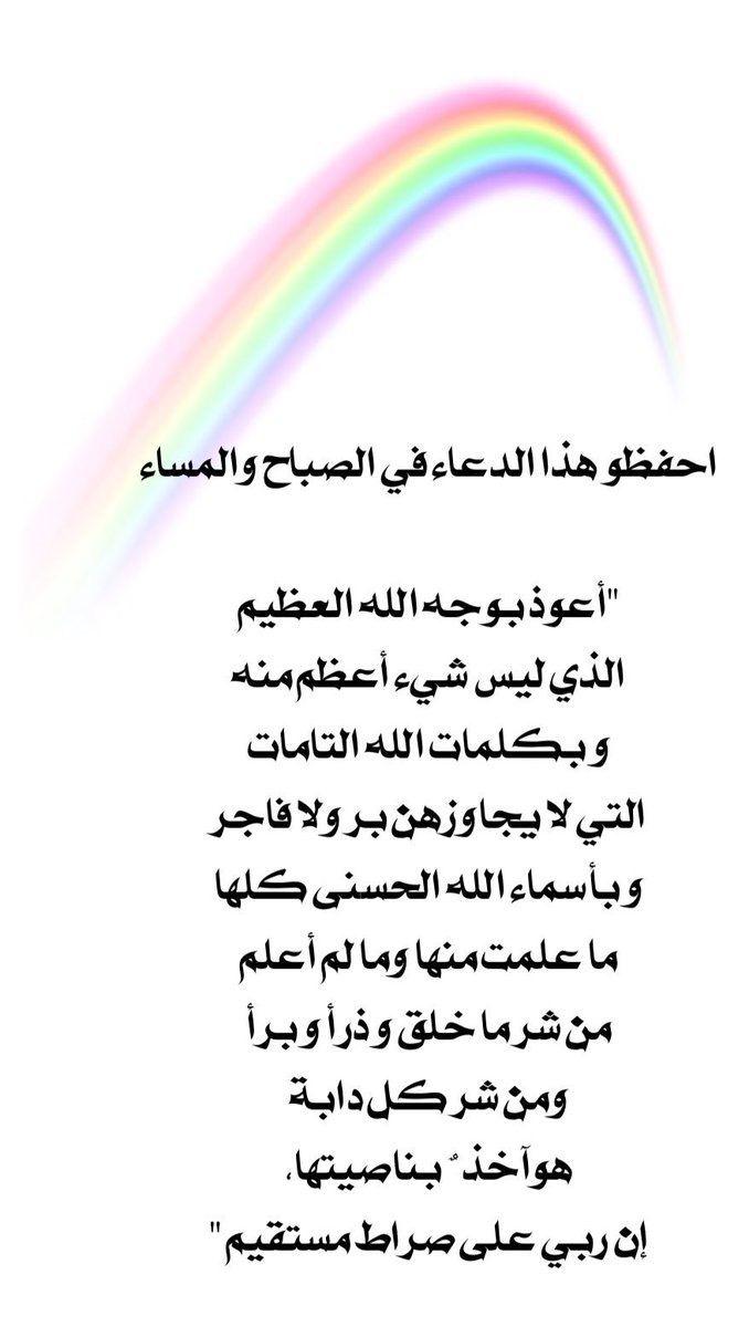 إسلاميات Islamic Quotes Quran Words Quotes Arabic English Quotes