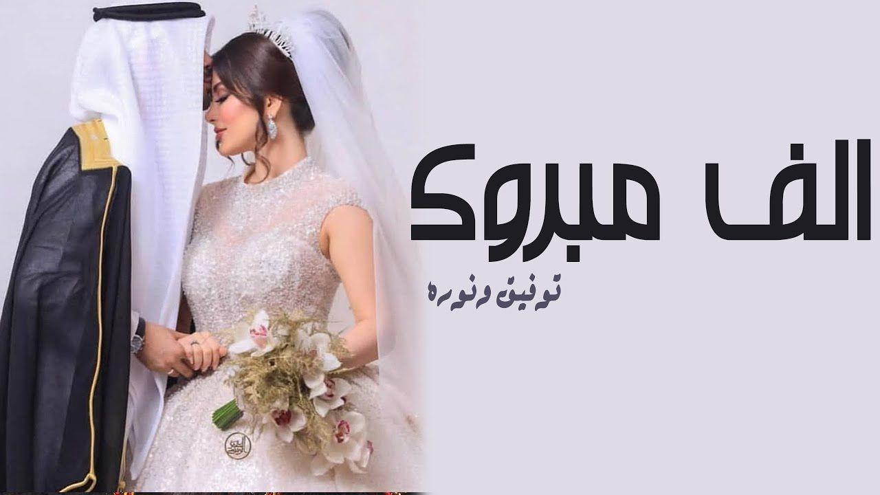 شيله حماسية رقص 2020 الف مبروك شيله للعريسين Dresses Wedding Dresses Wedding