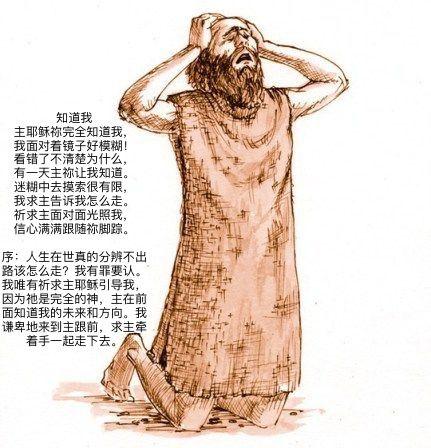 主的道路我去走_朱国良诗歌:知道我 主耶稣祢完全知道我, 我面对着镜子好模糊 ...