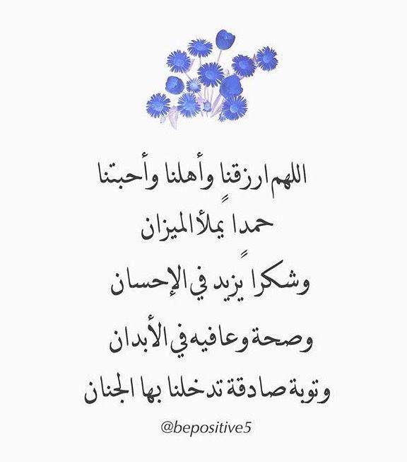 Pin By مجلة فراولة On صباح الخير Life Quotes Islam Quotes