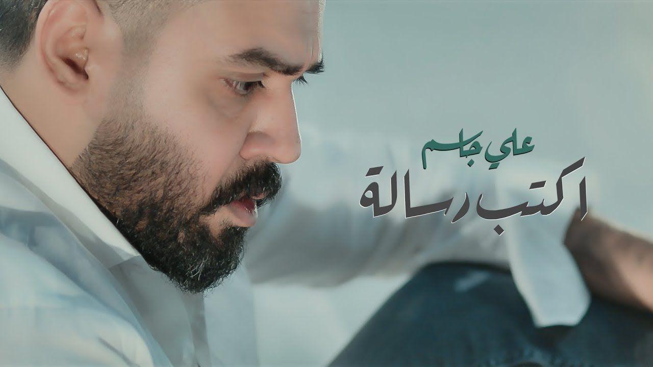علي جاسم اكتب رسالة حصريا 2019 Ali Jassim Aktb Risala Exclusive Youtube Arabic Love Quotes Music Songs Love Quotes