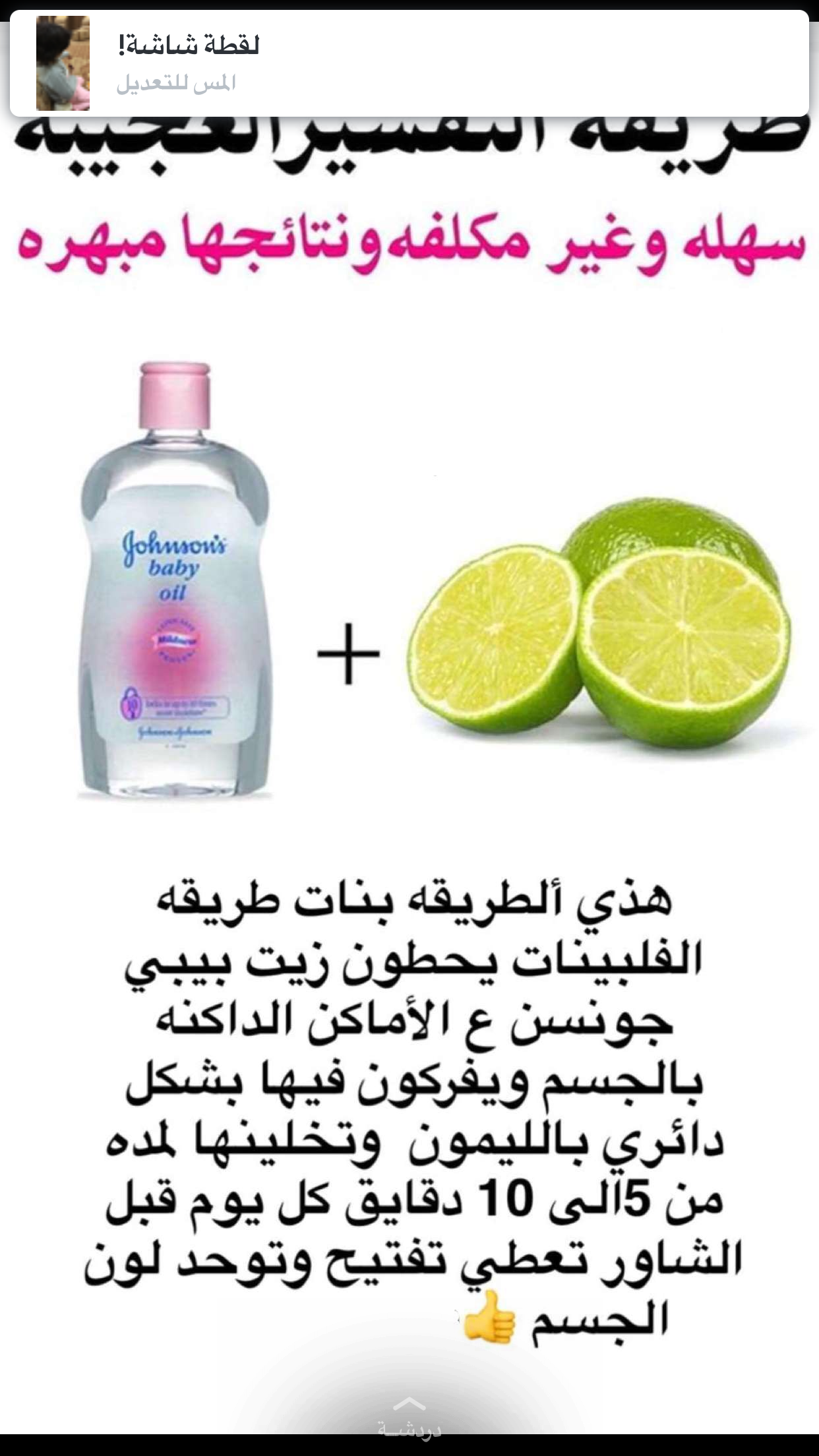 Pin By Sarah Aouf On عنايه وخلطات Beauty Skin Care Routine Skin Treatments Face Skin Care