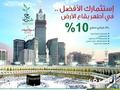 وحدات فندقيه مختلفه الاسعار إستثمر بعوائد 10 في مكة المكرمة New York Skyline Skyline Travel