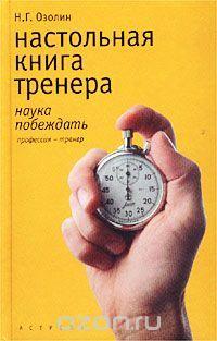 0d5549a62e261 Наука побеждать — купить в интернет-магазине OZON.ru с быстрой доставкой