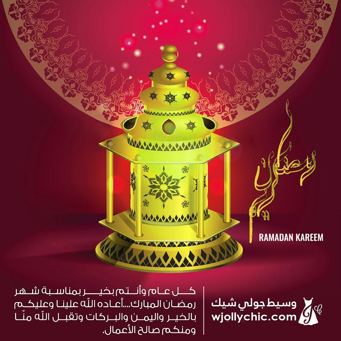 شهر رمضان مبارك ع الجميع كل عام والأمة العربية والاسلامية بخير اسأل الله كما اكرمنا ببلوغ رمضان أن يوفقنا وي Novelty Lamp Ramadan Kareem Table Lamp