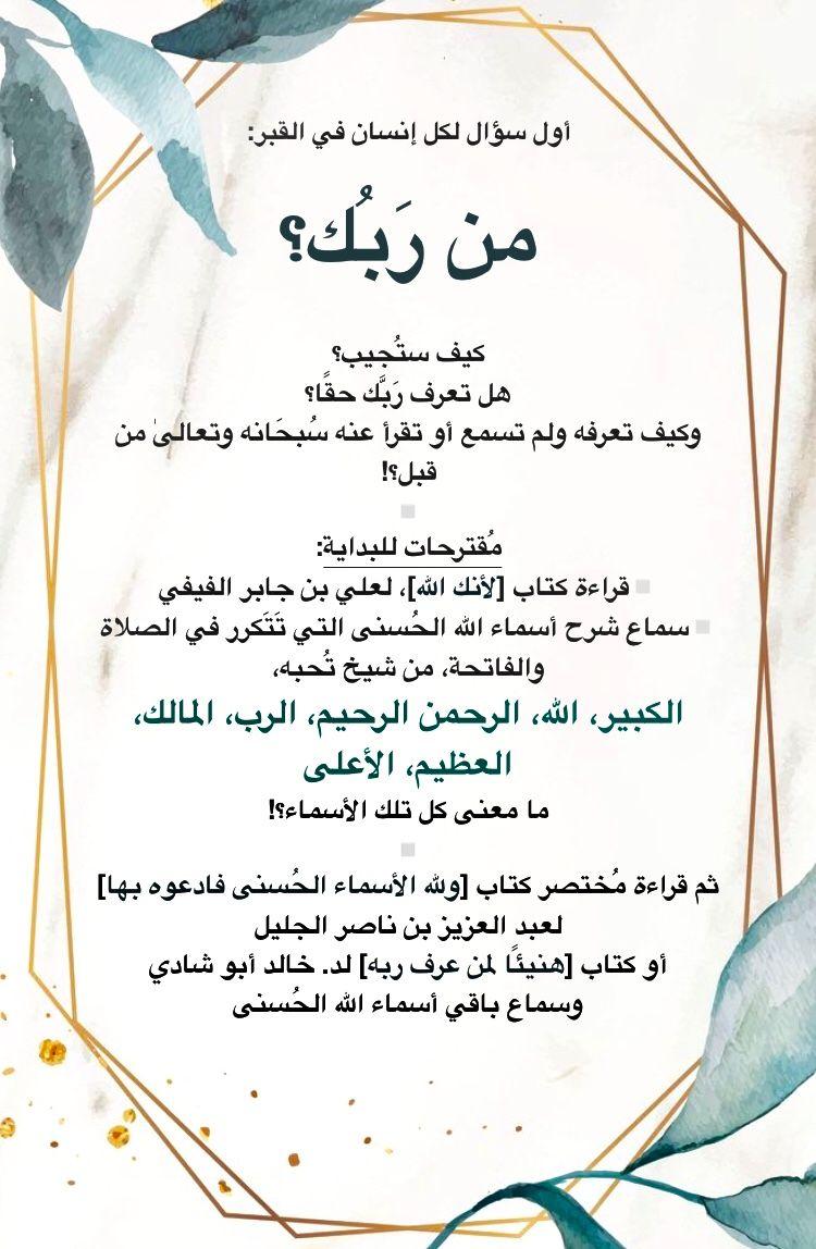 من ربك Quran Quotes Verses Islamic Phrases Islamic Quotes