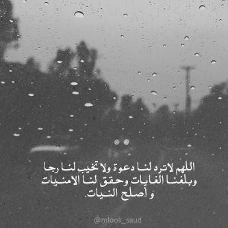 اللهم لا ترد لنا دعوة و لا تخيب لنا رجاء Inner Peace Arabic Calligraphy Islam