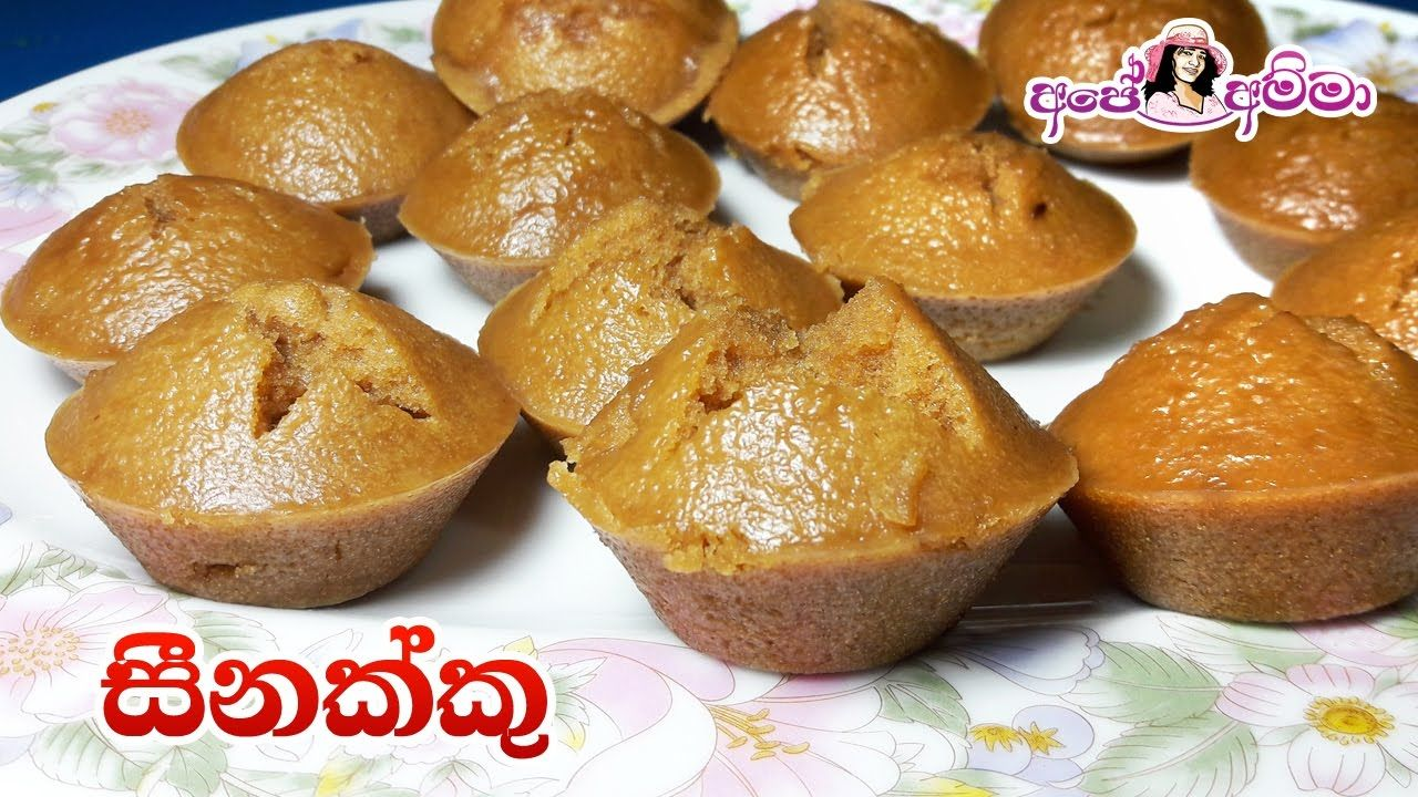 seenakku recipe in sinhala by ape amma youtube ccuart Image collections