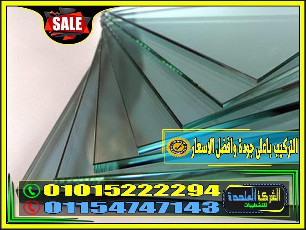 اسعار الزجاج السيكوريت في مصر 01015222294 Glass