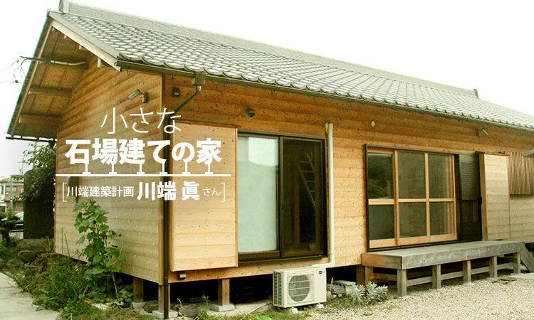 設計士 川端眞さん 川端建築計画 小さな石場建ての家 職人がつくる木の家ネット 建築計画 建築 家
