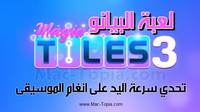 تنزيل لعبة Magic Tiles 3 ماجيك تايلز اللعب من خلال عزف الموسيقي مجانا ماك توبيا Nintendo Wii Logo Gaming Logos Games