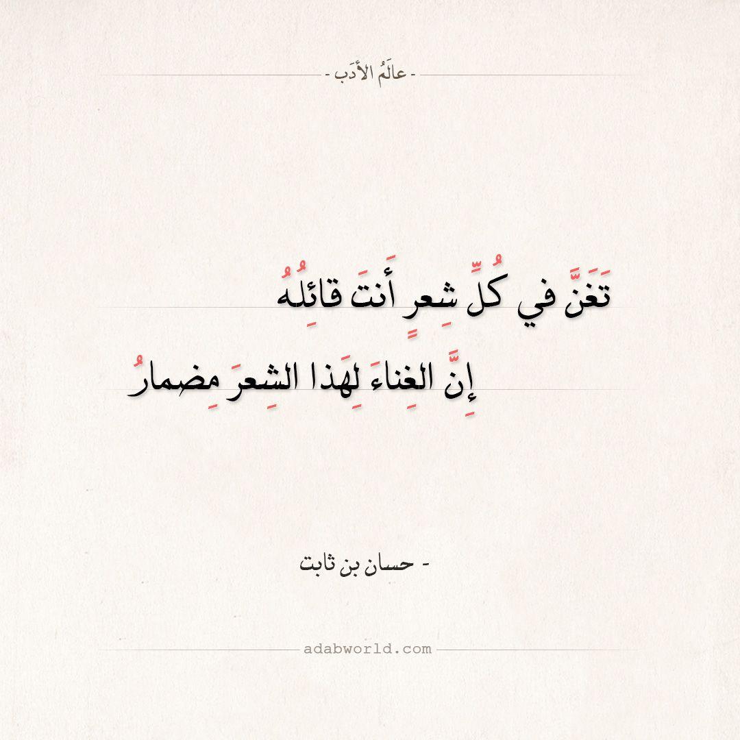 شعر حسان بن ثابت تغن في كل شعر أنت قائله عالم الأدب Math Arabic Calligraphy Math Equations