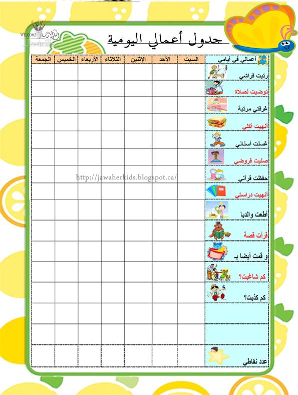 لبيب و لبيبة جدول تتبع أعمال الطفل اليومية و الأسبوعية مع الصلوات الخمس Kids Planner Islamic Kids Activities Kids Behaving