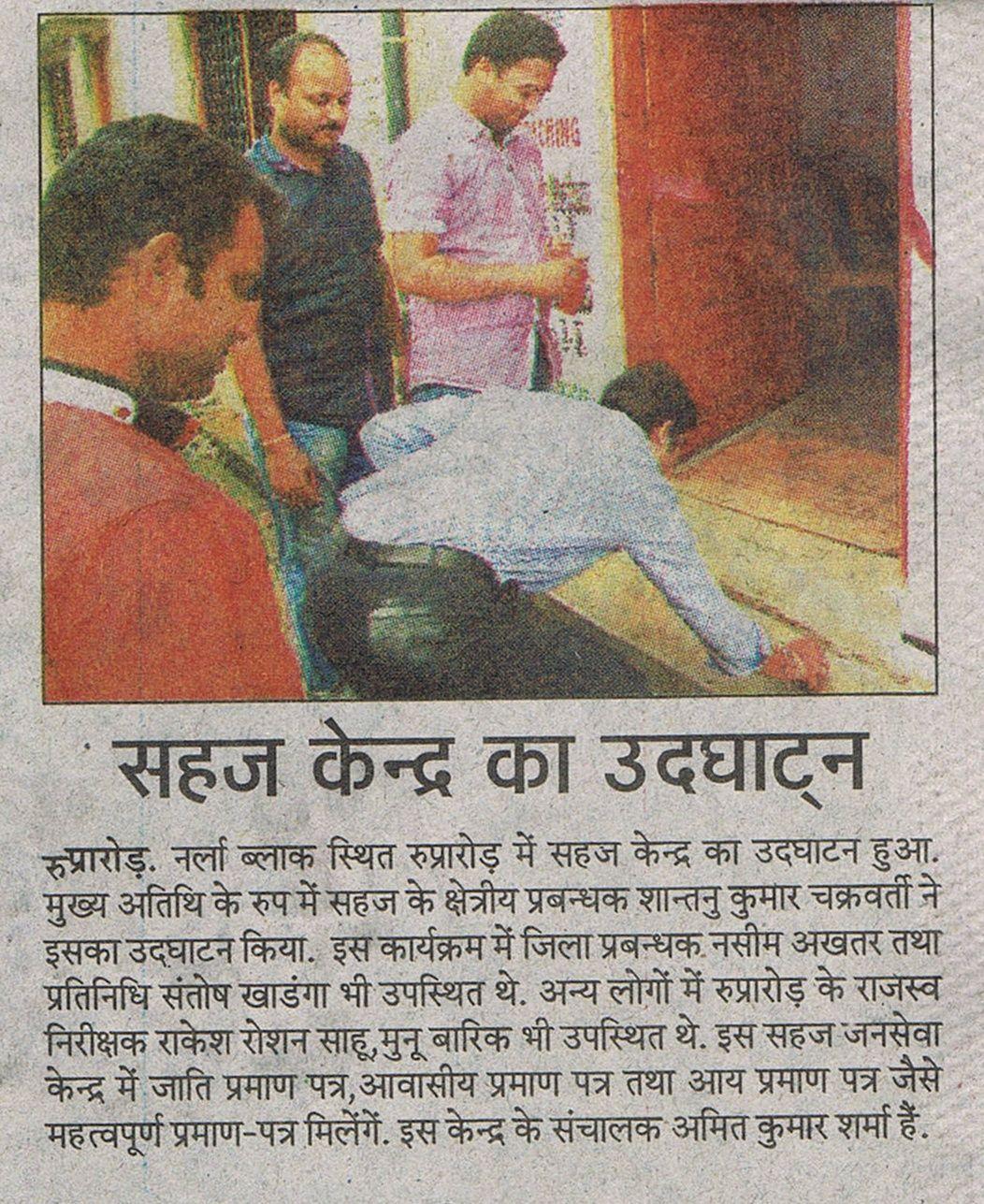 Inauguration of #Sahaj #CSC at Rupra Road, #Odisha  News