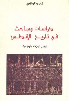 دراسات ومباحث في تاريخ الأندلس عصري الخلافة والطوائف أحمد الطاهري Pdf Arabic Calligraphy