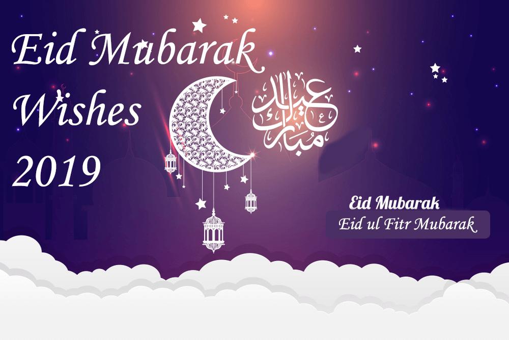 Eid Mubarak Wishes 2019 For Friends Eid Mubarak Wishes Images Eid Ul Adha Eid Mubarak Wishes