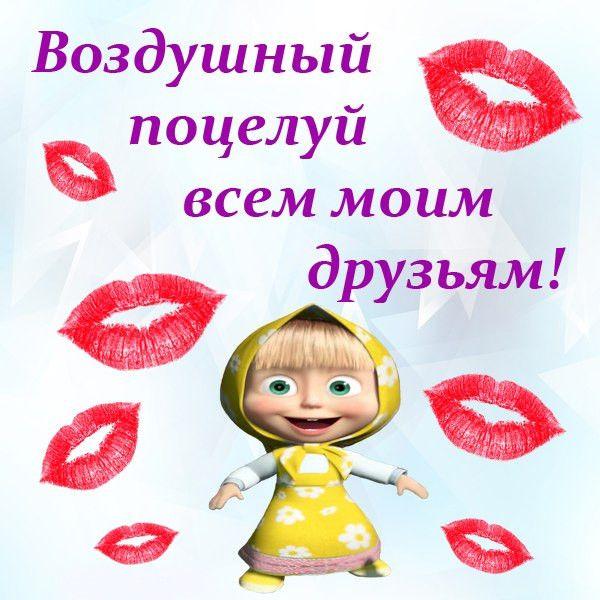 Дне, картинки воздушный поцелуй с надписями