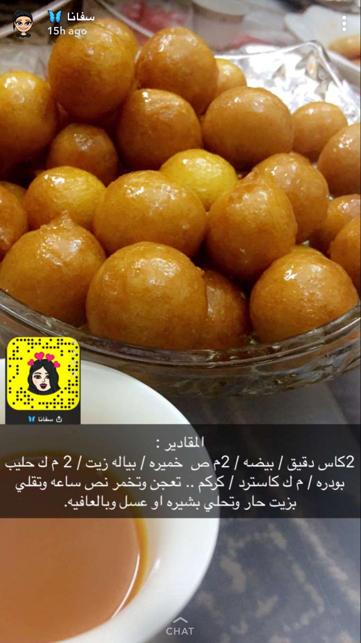 Pin By Shiraz On Arabian Food Food Receipes Sweets Recipes Desert Recipes