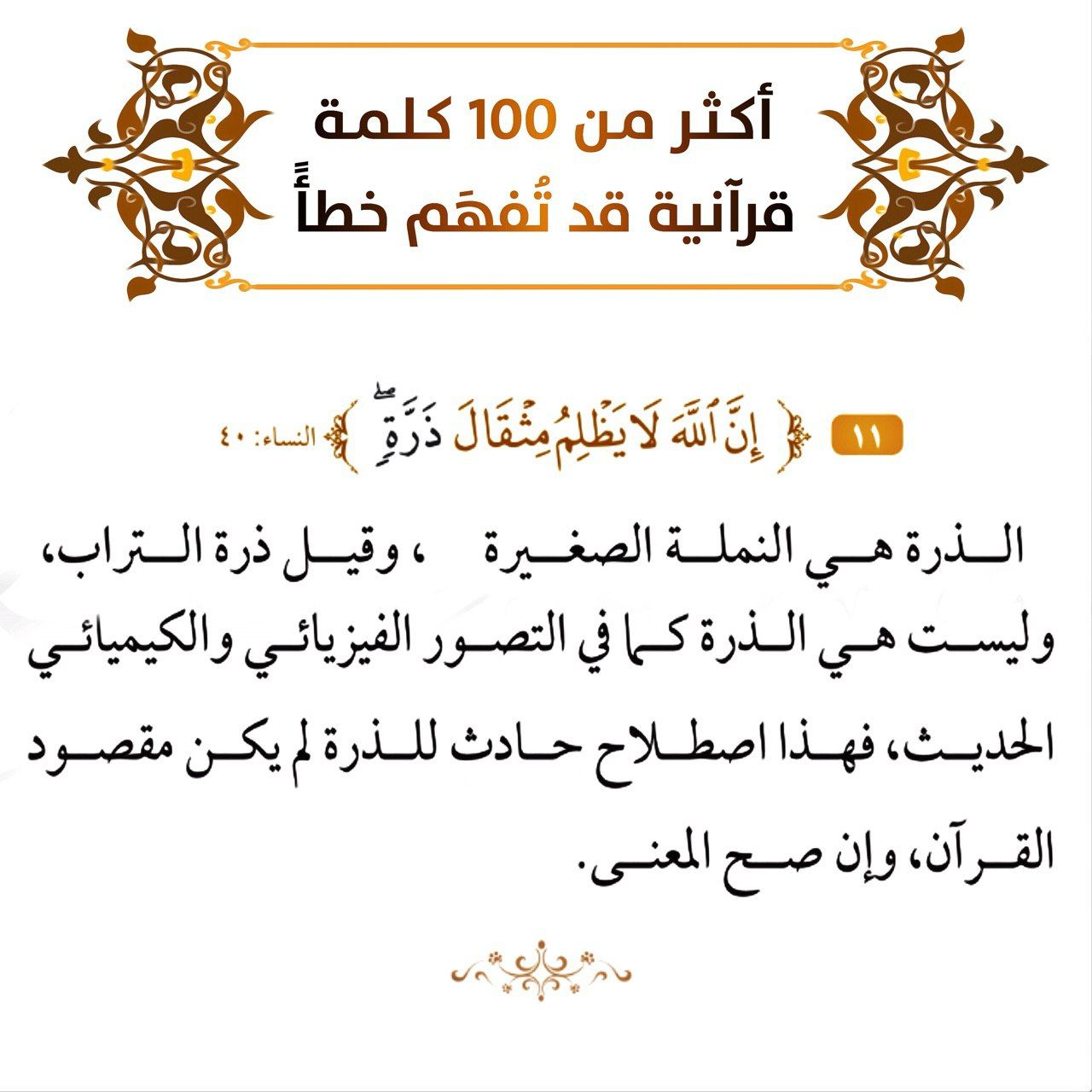 Pin By Ibrahim Abdelnour On انستا Quran Verses Cool Words Quran Quotes