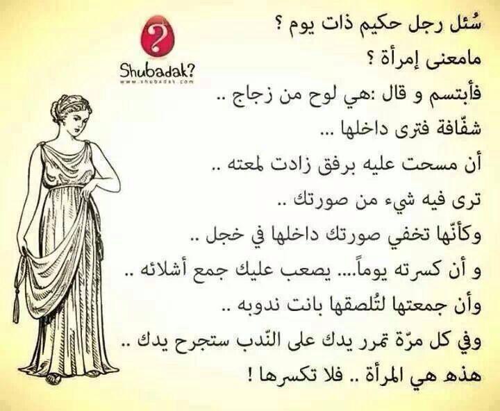 ما معنى امرأة Favorite Book Quotes Beautiful Arabic Words Book Quotes