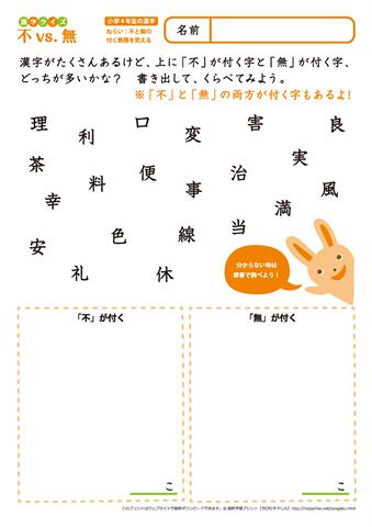 年生 漢字 4 の 小学校4~5年生の漢字シャッフルドリル