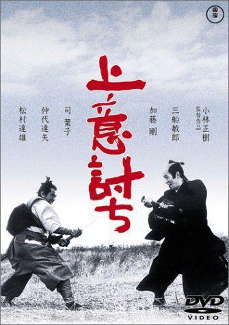Jōi-uchi: Hairyō tsuma shimatsu/ Samurai Rebellion (1967) - Masaki Kobayashi