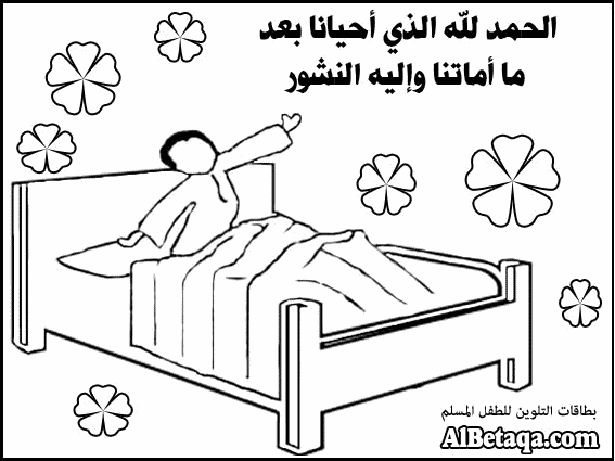 Pin By أمة الرحمن On دار صفية In 2020 Muslim Kids Activities Islamic Kids Activities Islam For Kids