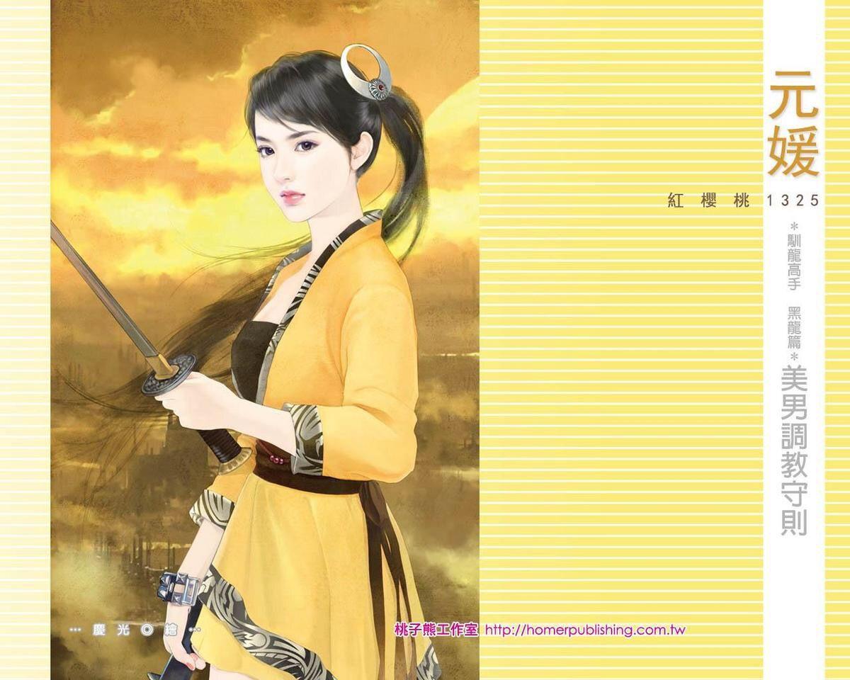 ปักพินโดย น้อง น้องน้อง ใน ปกหนังสือนิยายจีนค่ายhomer