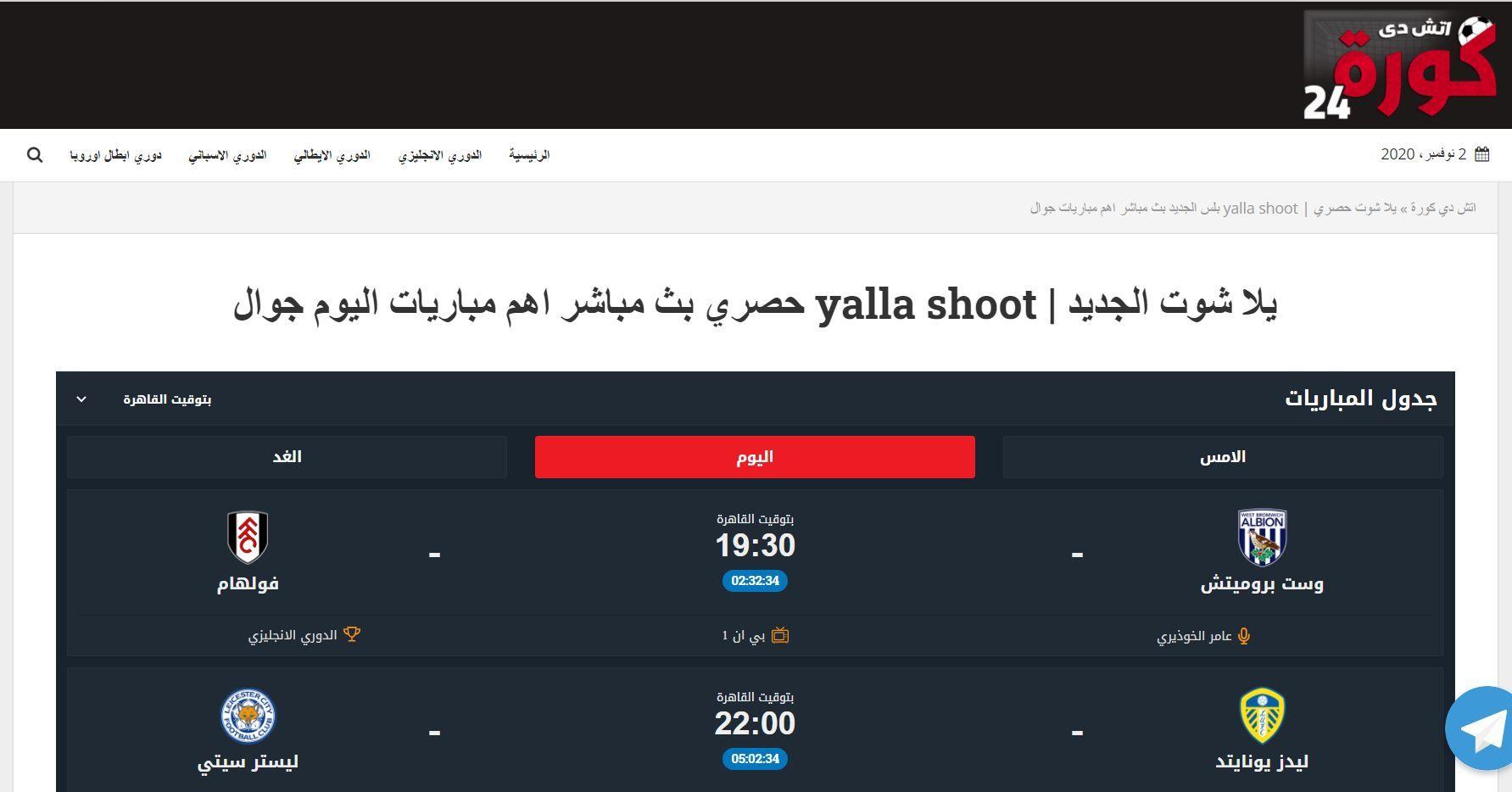 يلا شوت بث مباشر Yalla Shoot الجديد حصري Save Link Photo Pandora Screenshot