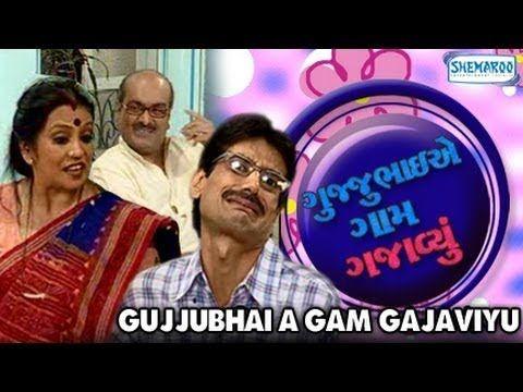 Gujjubhai E Gaam Gajavyu Superhit Comedy Gujarati Natak