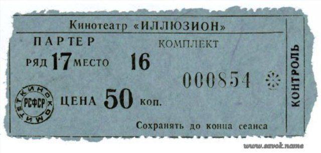 Советский кино билет театр драмы самара афиша с ценами
