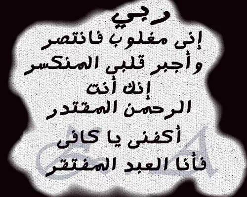 دعاء على الظالم أدعية سريعة الاستجابة علي الظالم بأسمه Arabic Calligraphy Calligraphy Allah