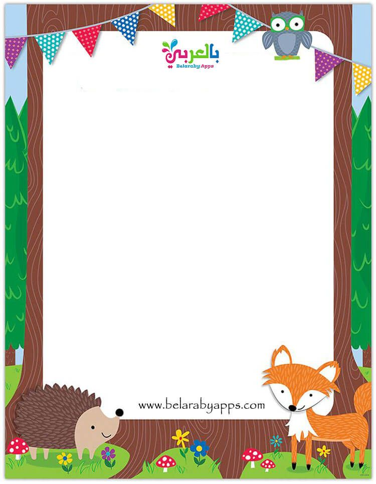 Free Printable Borders And Frames For Kids Frame Clipart